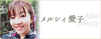 メルシィ 愛子